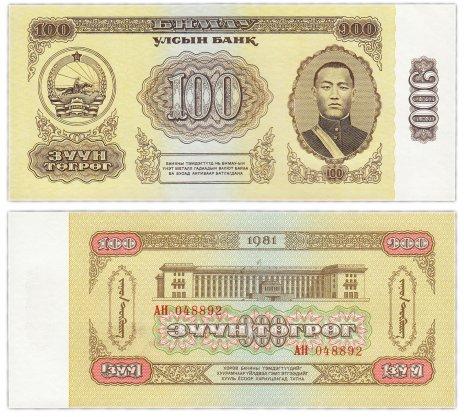 купить Монголия 100 тугриков 1981 год Pick 48