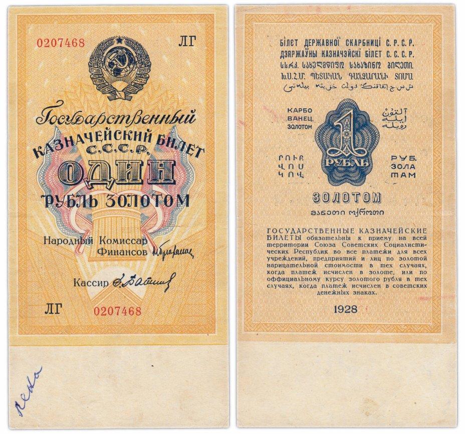 """купить 1 рубль золотом 1928, наркомфин Брюханов, кассир Бабичев, Тип 3 (буквенная серия без слова """"Серия""""), номер шириной 17,5 мм"""