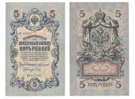 купить 5 рублей 1909 Коншин, кассир Брут