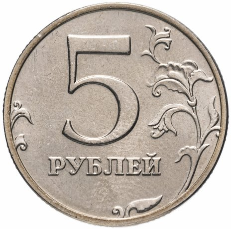 купить 5 рублей 2002 ММД