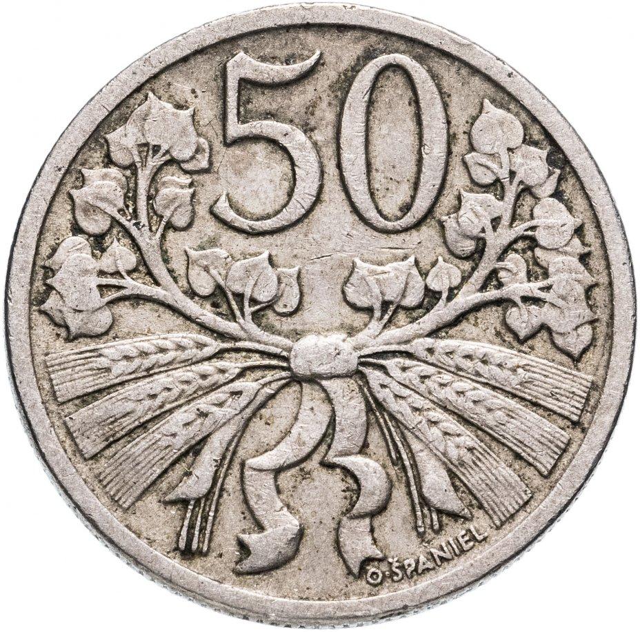 купить Чехословакия 50 геллеров 1921
