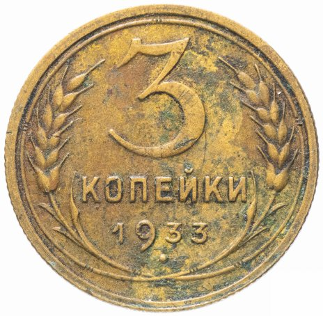 купить 3 копейки 1933
