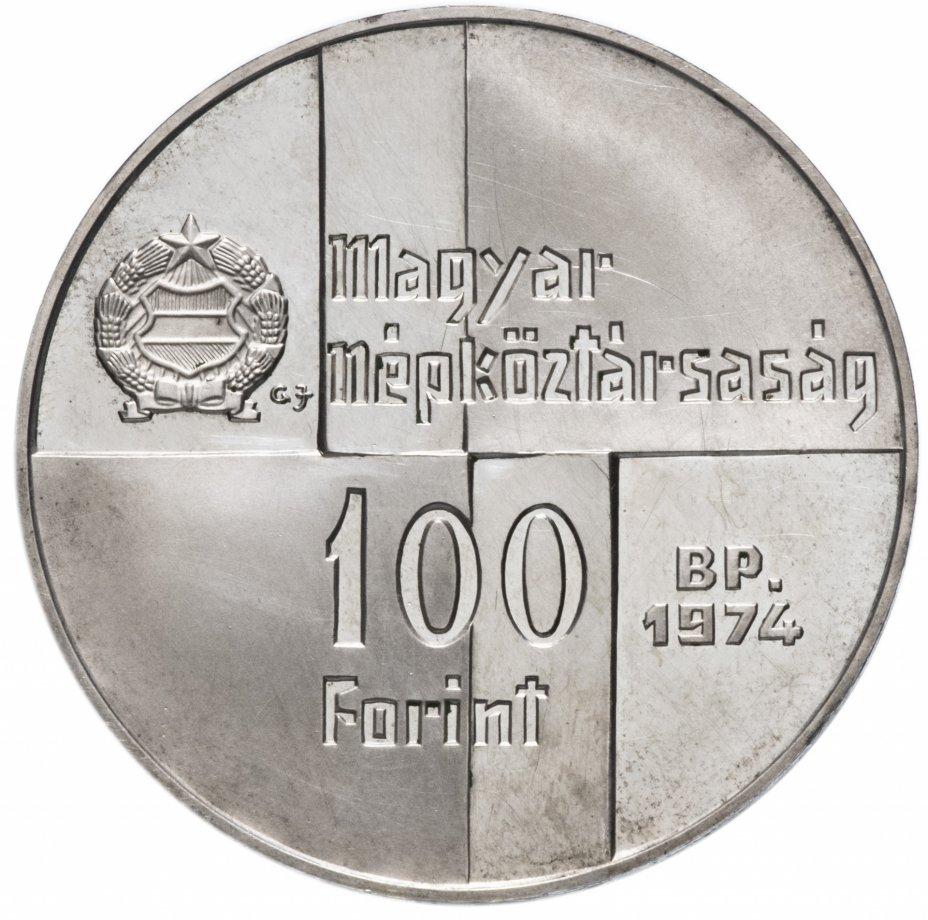"""купить Венгрия 100 форинтов (forint) 1974  """"50 лет Национальному банку"""""""