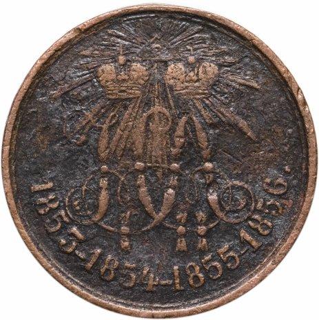"""купить Медаль """"В память войны 1853-1856"""", бронза, Российская Империя, 1856 г."""