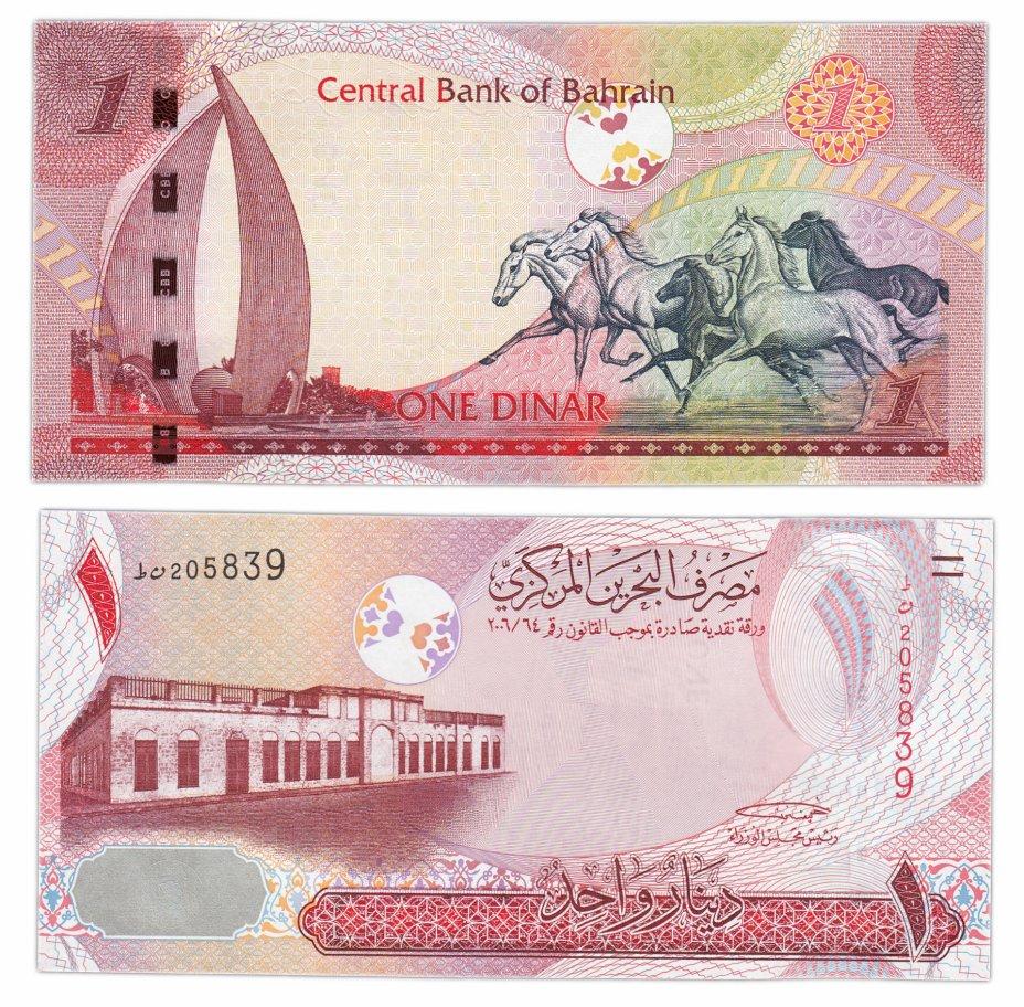 купить Бахрейн 1 динар 2006 (2008) (Pick 31)