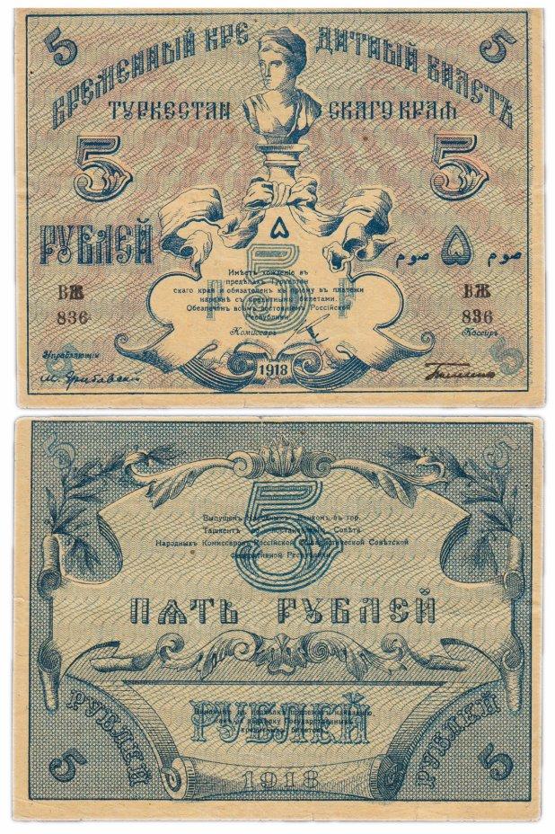 купить Туркестан 5 рублей 1918 кассир Тесленко, выпуск Туркестанского края