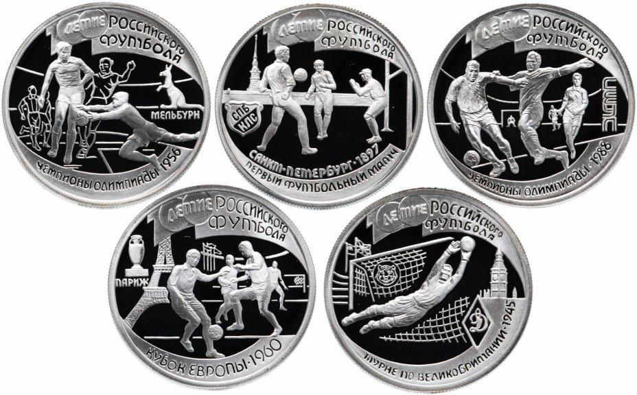 купить 1 рубль 1997 ЛМД Proof 100-летие Российского футбола набор из 5 монет