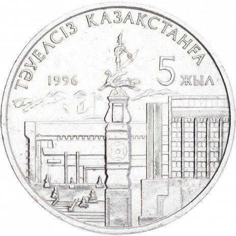 """купить Казахстан 20 тенге 1996 """"5 лет независимости Казахстана"""", с одной рукой"""