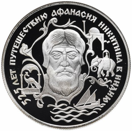 """купить 2 рубля 1997 ЛМД Proof """"525 лет путешествию Афанасия Никитина в Индию. Слон"""""""