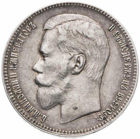 купить 1 рубль 1897 **, Биткин №203