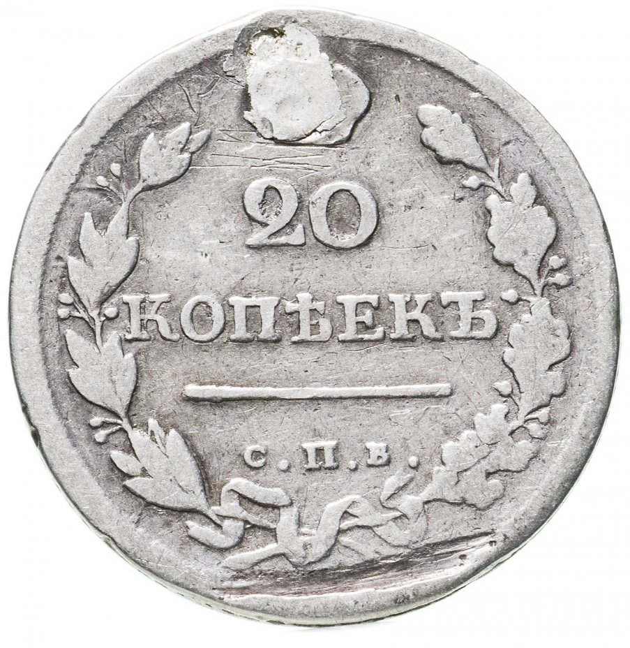 купить 20 копеек 1819 СПБ-ПС