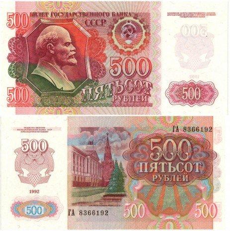 купить 500 рублей 1992 (наклон звездных дорожек вправо), ПРЕСС
