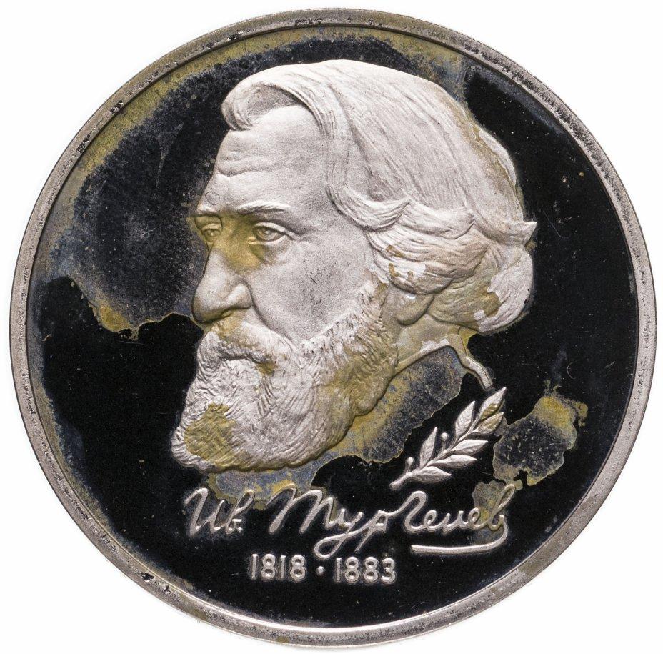 """купить 1 рубль 1993 ЛМД """"175-летие со дня рождения И.С.Тургенева"""""""