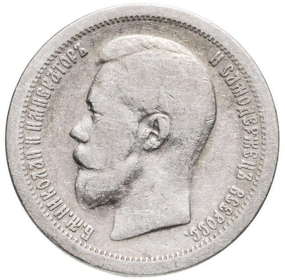 купить 50 копеек 1896 *