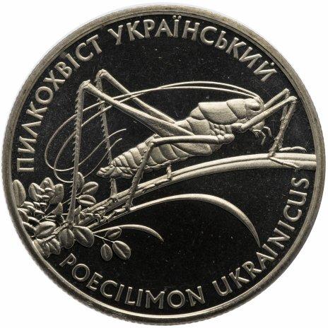 """купить Украина 2 гривны 2006 """"Флора и фауна - Кузнечик украинский"""""""