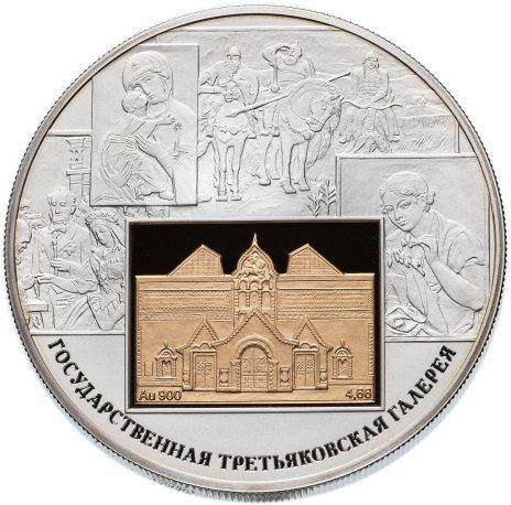 купить 25 рублей 2006 СПМД Proof 150-летие основания Государственной Третьяковской галереи