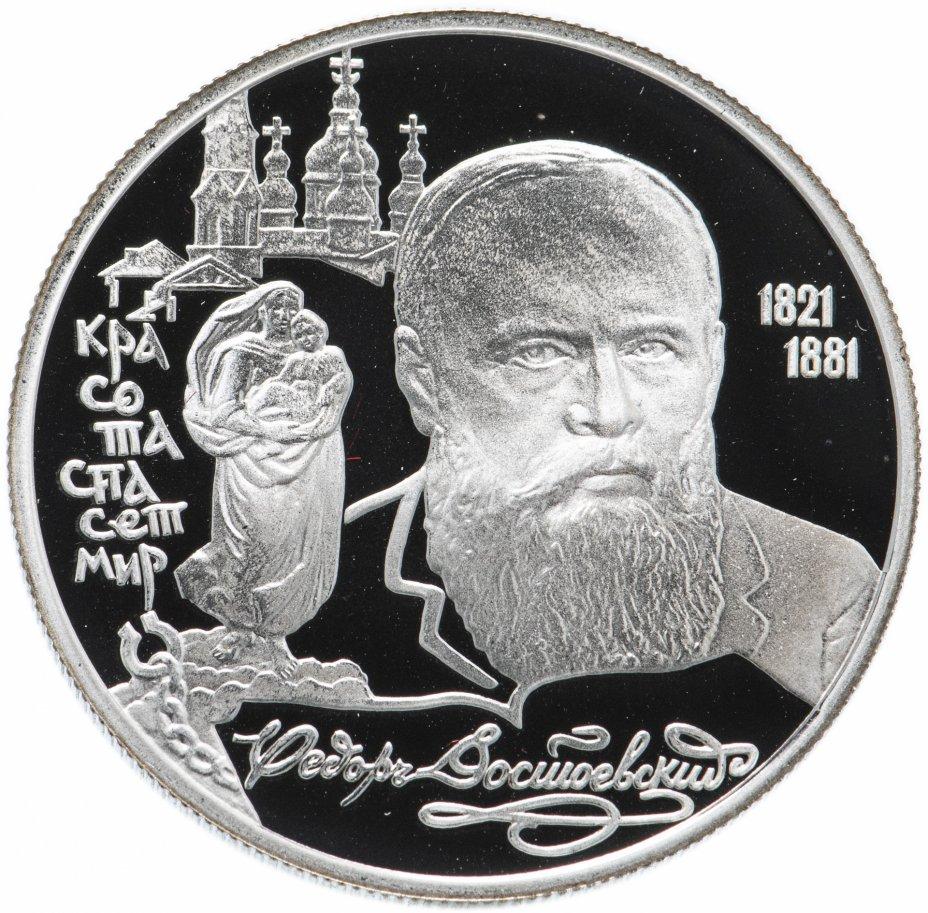 """купить 2 рубля 1996 ЛМД Proof """"175-летие со дня рождения Ф.М. Достоевского"""""""
