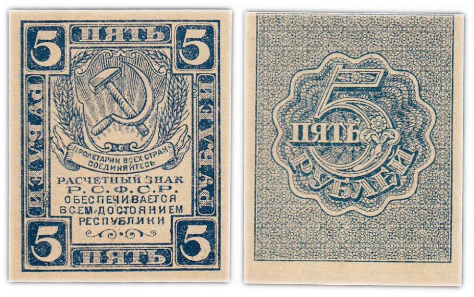 """купить 5 рублей 1920 водяной знак """"Ромбы"""" ПРЕСС"""