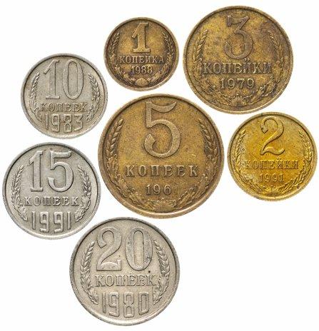 купить Набор СССР из 7 монет 1 - 20 копеек 1961-1991, из оборота, случайный год [товар по акции]