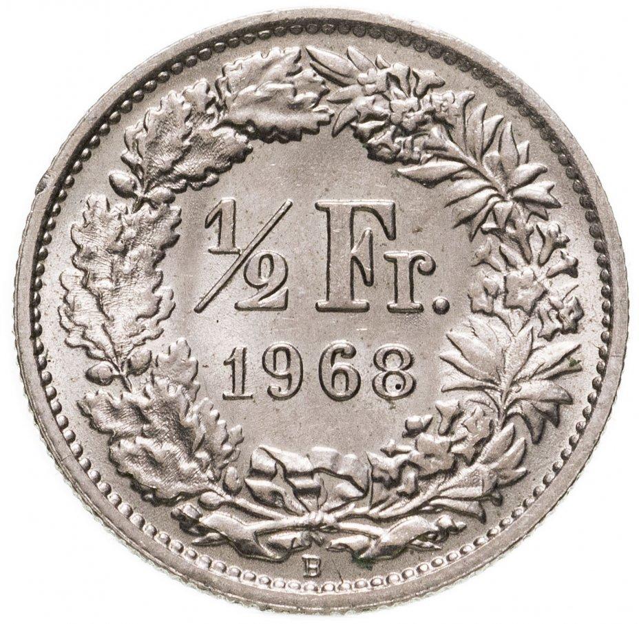 купить Швейцария 1/2 франка (franc) 1968 B