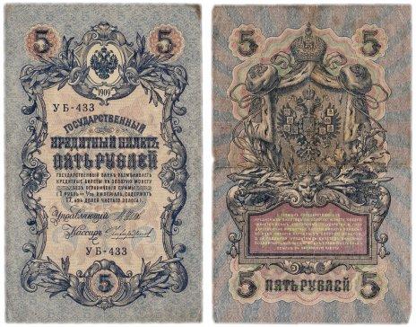 купить 5 рублей 1909 Шипов