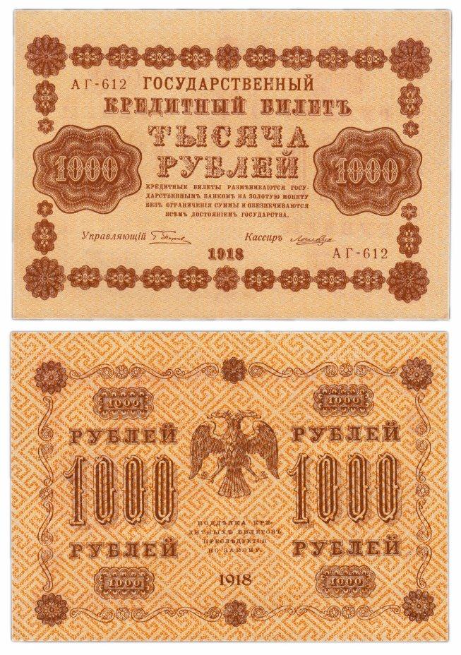 купить 1000 рублей 1918 кассир Лошкин