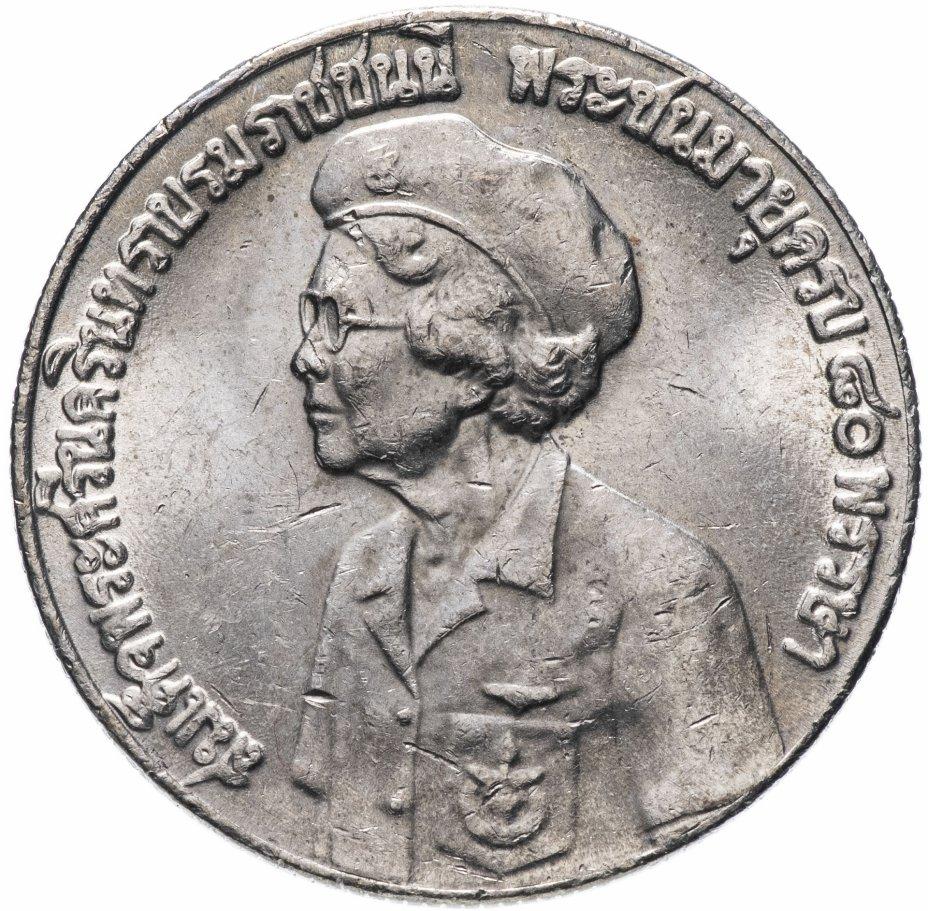 """купить Таиланд 5 батов  1980 """"80 лет со дня рождения матери короля"""""""