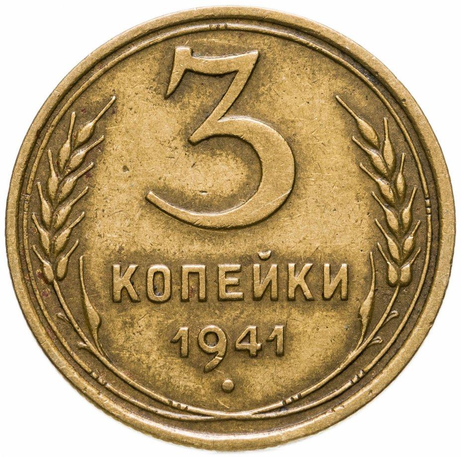 купить 3 копейки 1941