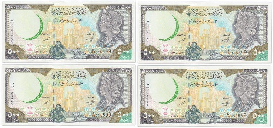 купить Сирия 500 фунтов 1998 (Pick 110) 4 банкноты с одинаковыми номерами