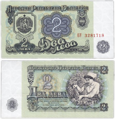 купить Болгария 2 лева 1974 (Pick 94)