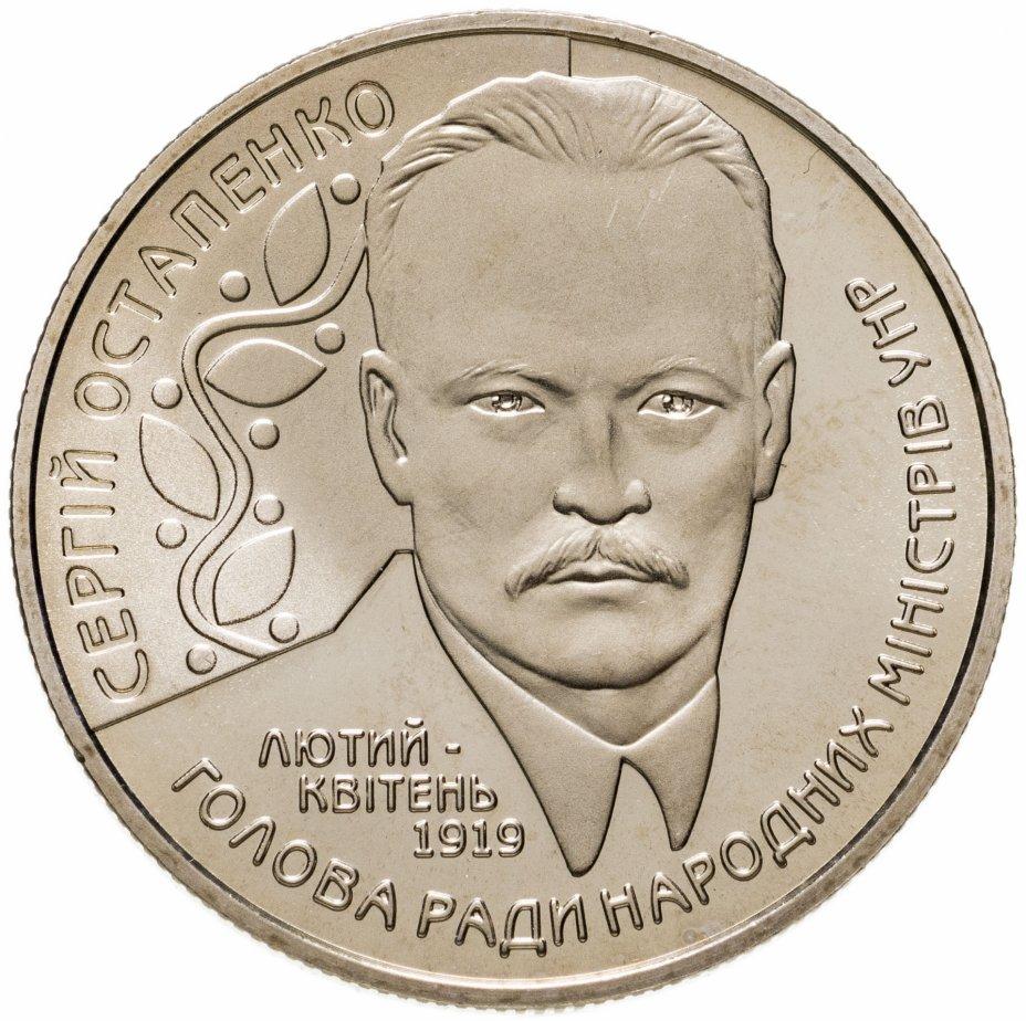 купить Украина 2гривны 2006   125 лет со дня рождения Сергея Степановича Остапенко
