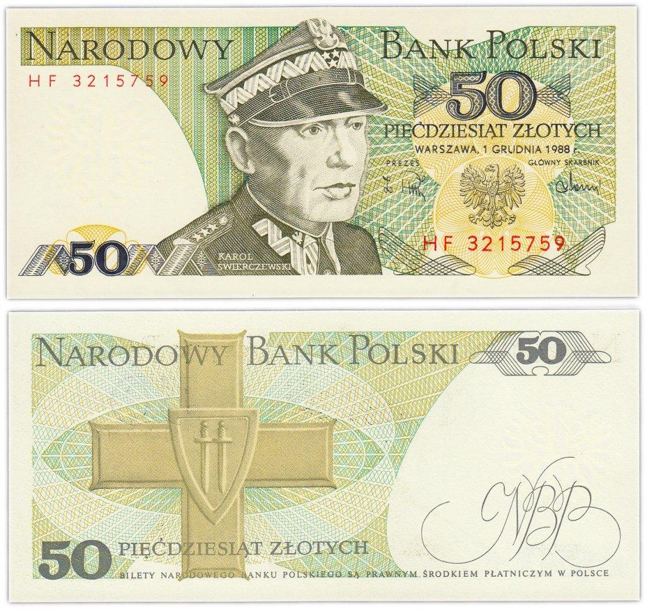 купить Польша 50 злотых 1988