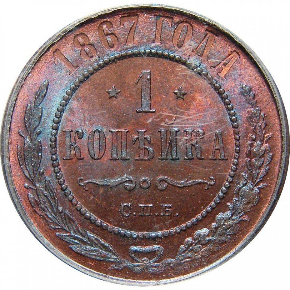 купить 1 копейка 1867 года СПБ новый тип