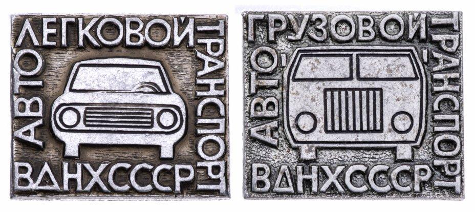 """купить Набор значок СССР,""""  ВДНХ-транспорт """", Булавка"""