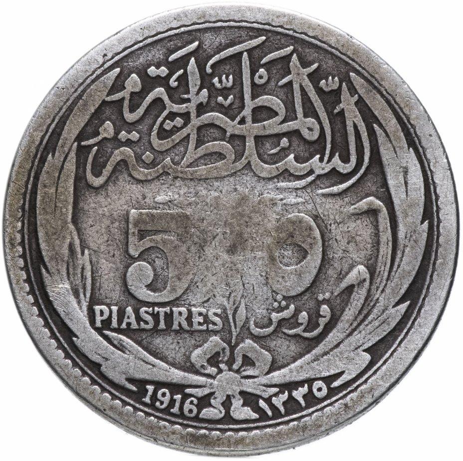 купить Египет 5 пиастров (piastres) 1916