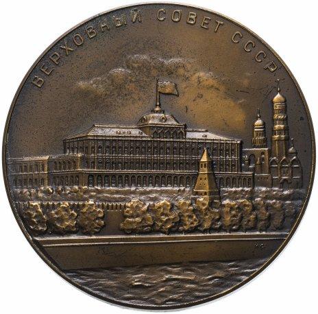 """купить Медаль """"Верховный совет СССР"""""""