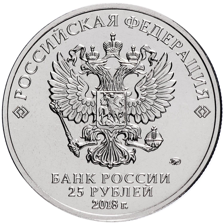25 рублей 2018 года чемпионат мира по футболу волк