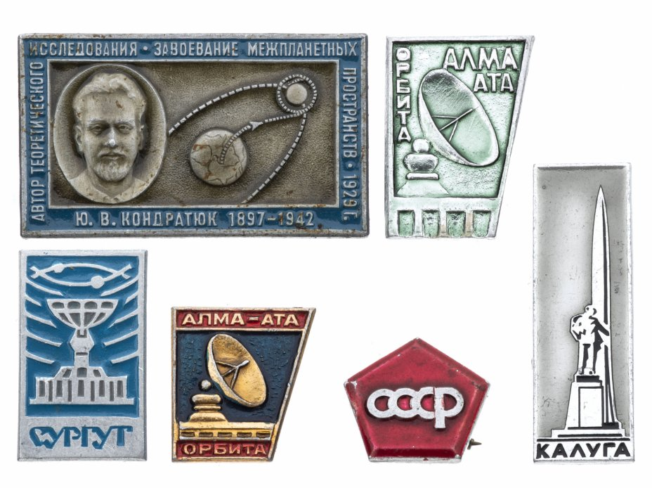 купить Набор из 6 значков СССР  Космос  (Разновидность случайная )