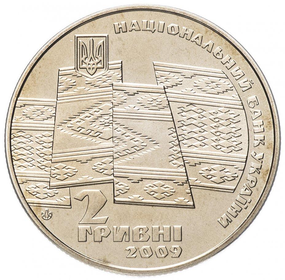 """купить Украина 2 гривны 2009 """"70 лет провозглашения Карпатской Украины"""""""