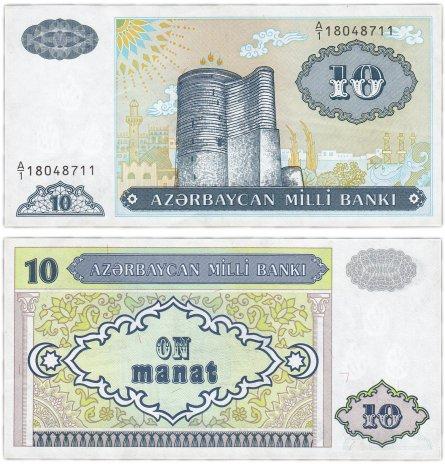 купить Азербайджан 10 манат 1993 (Pick 16)