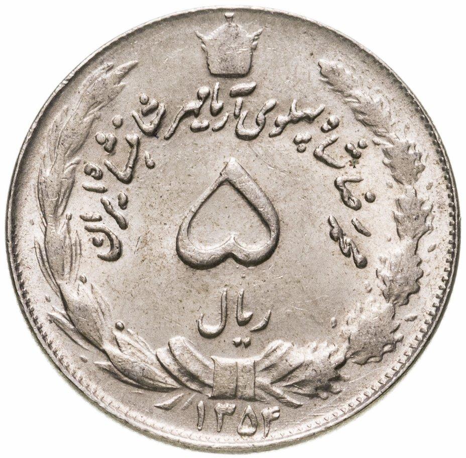 купить Иран 5 риалов (rials) 1975