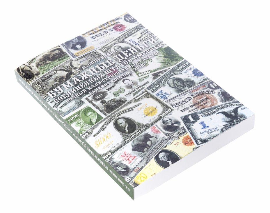 купить Бумажные деньги Соединенных штатов Америки. Полный иллюстрированный каталог 2019 год, А.Н. Спиренков