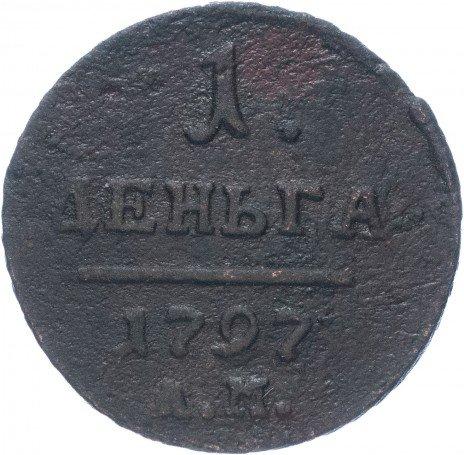 купить деньга 1797 АМ
