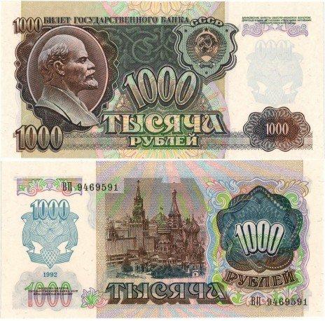 купить 1000 рублей 1992, ПРЕСС