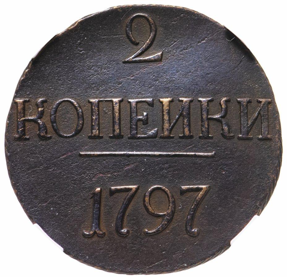 купить 2 копейки 1797   без обозначения монетного двора в слабе ННР XF DETAILS