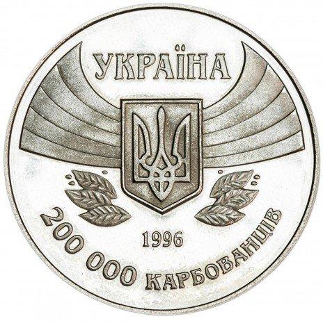 купить Украина 200000 карбованцев 1996 100-летие Олимпийских игр современности