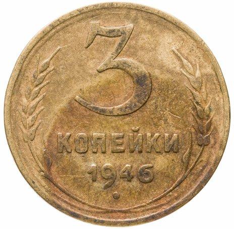 купить 3 копейки 1946