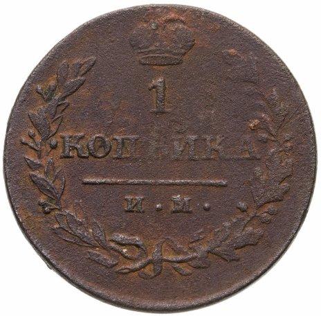 купить 1 копейка 1821 года ИМ-ЯВ