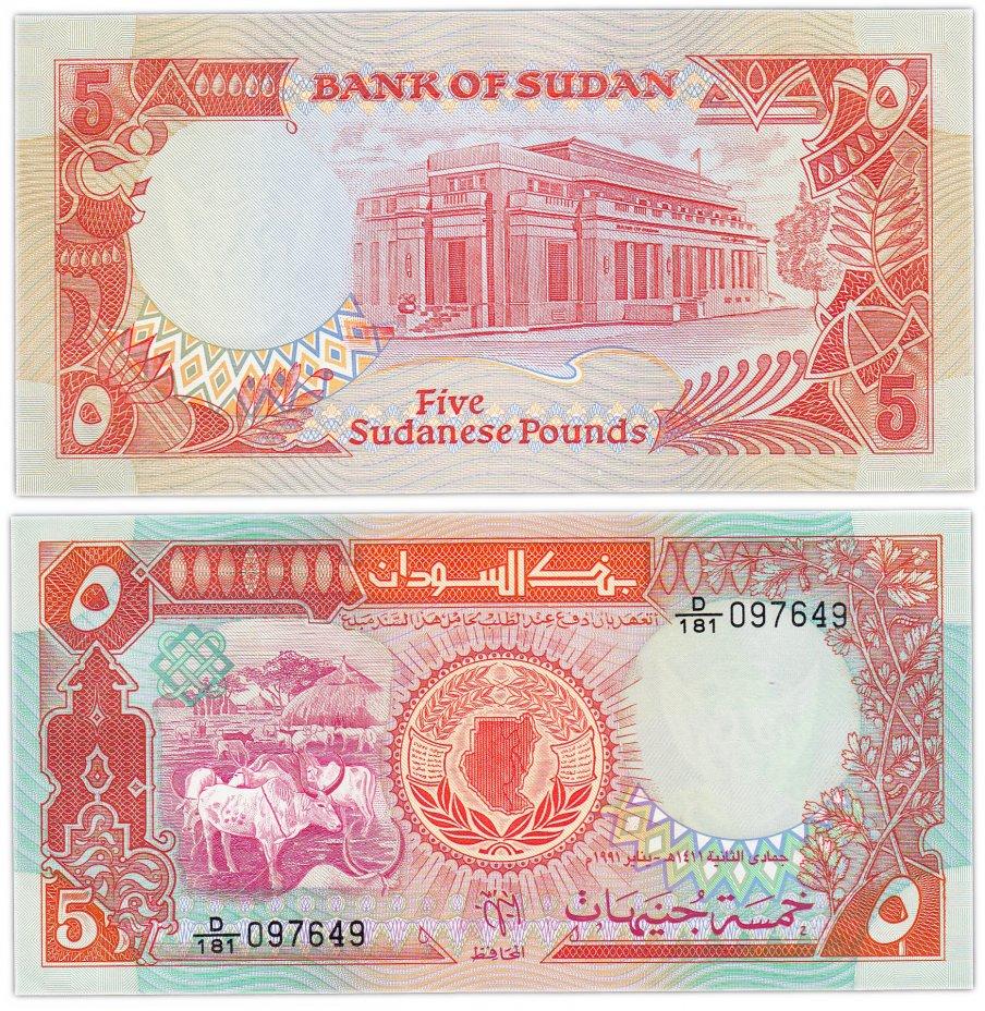 купить Судан 5 фунтов 1991