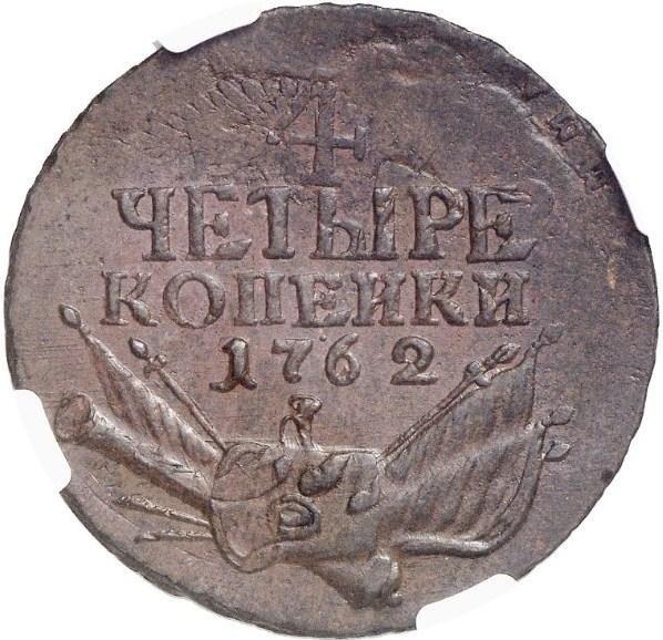 купить 4 копейки 1762 года гурт московский